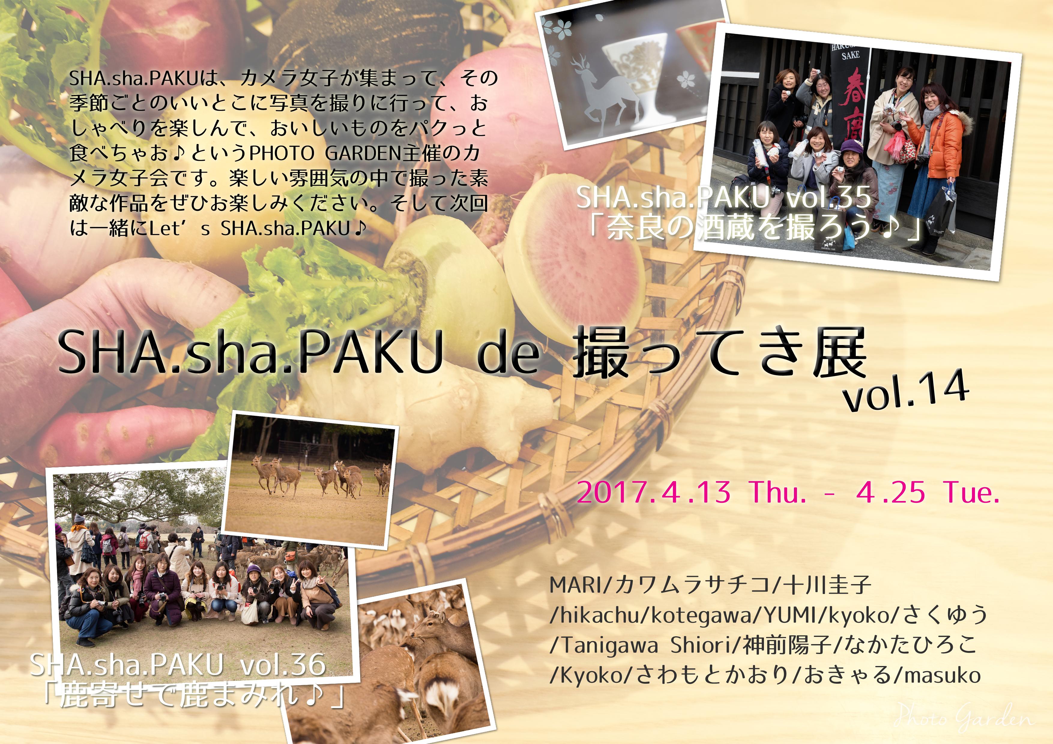 SHA.sha.PAKU de 撮ってき展 vol.14