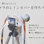 工房 絲(su-)さんと「カメラのレインカバーを作ろう♪」