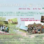 SHA.sha.PAKU de 撮ってき展 vol.16