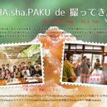 SHA.sha.PAKU de 撮ってき展 vol.17
