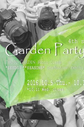 定期写真教室SEEDSⅡ・SEASONS生徒作品展「Garden Party 4th season」