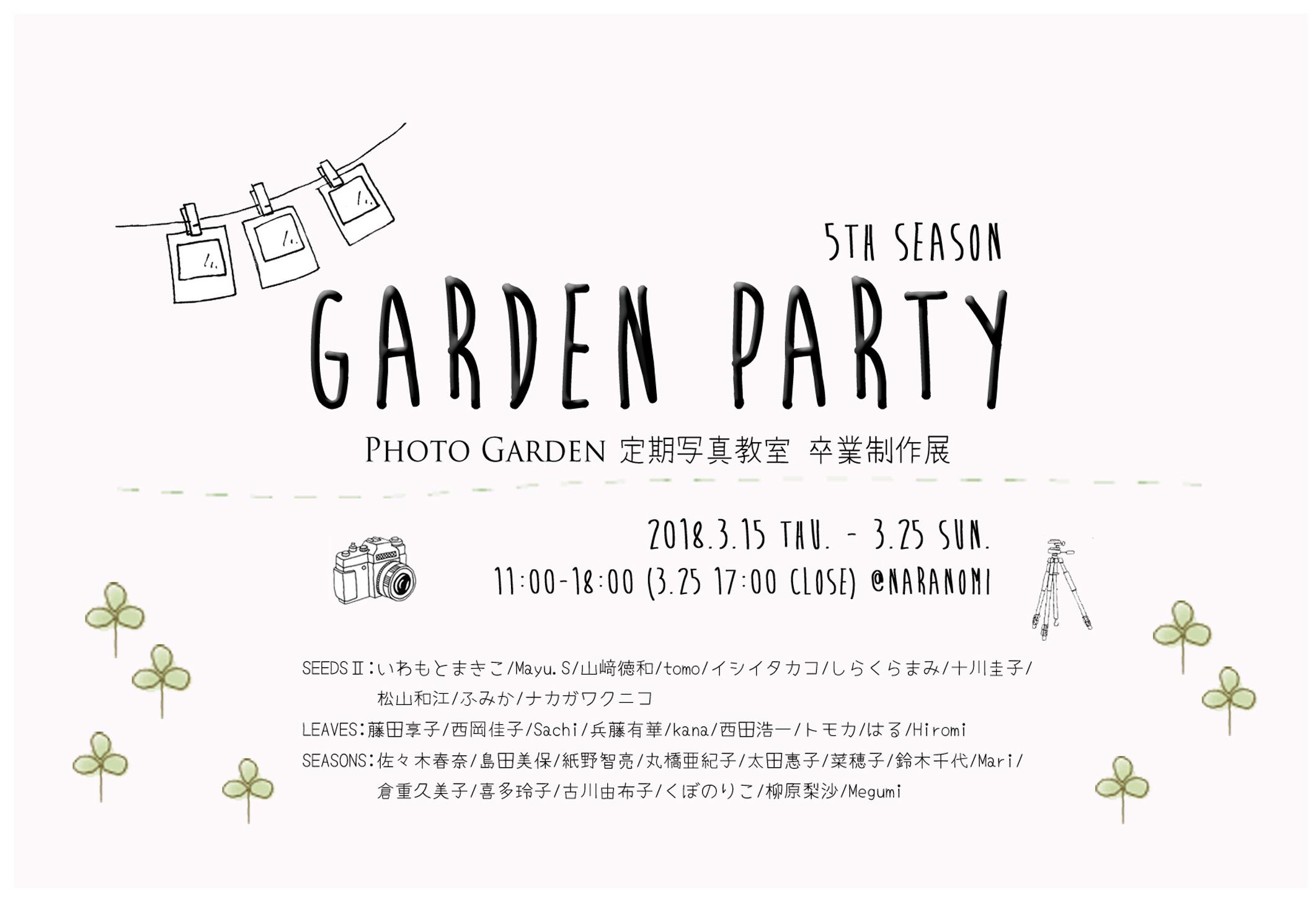 PHOTO GARDEN定期写真教室 卒業制作展「Garden Party 5th season」最終日