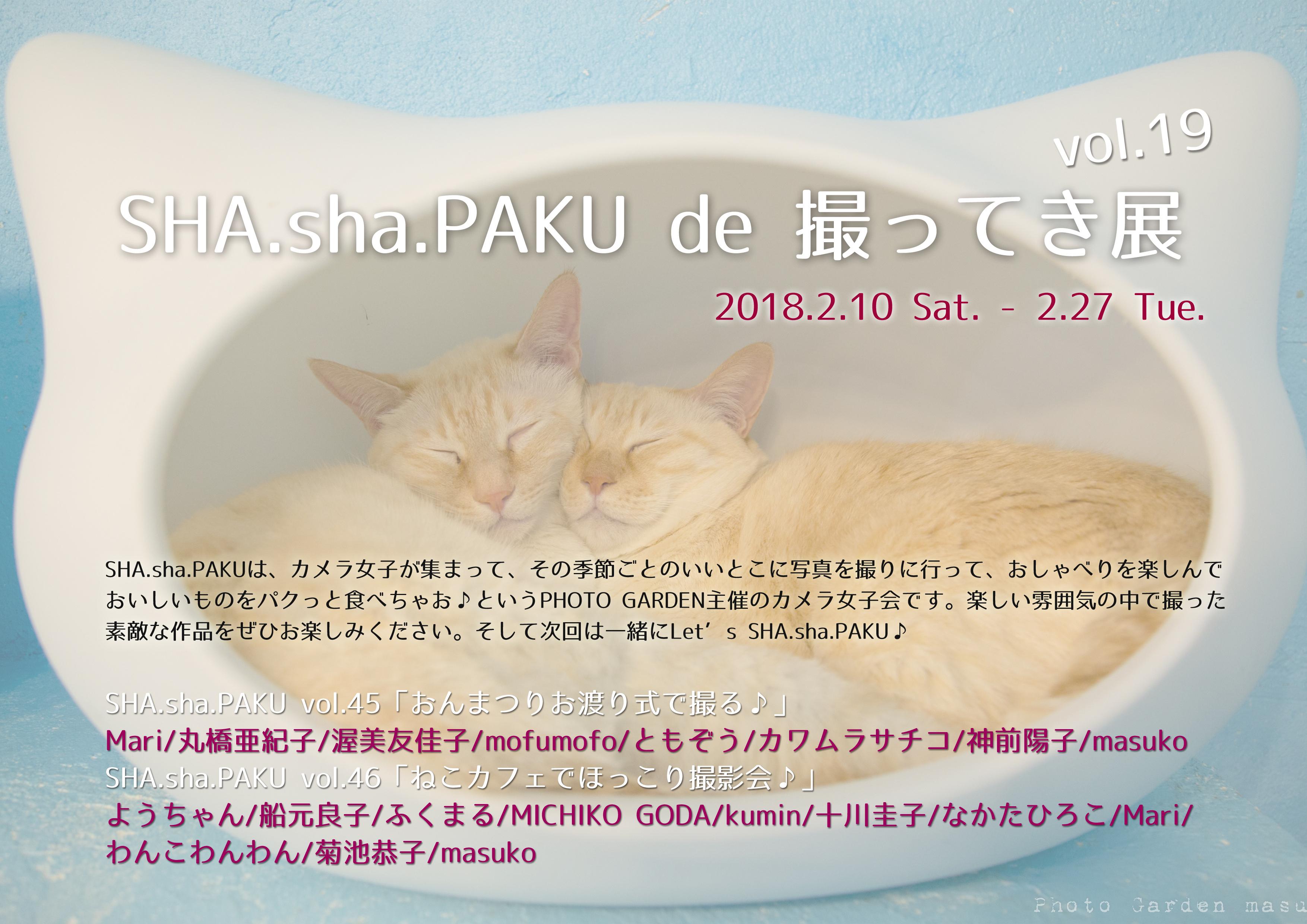 SHA.sha.PAKU de 撮ってき展 vol.19 最終日