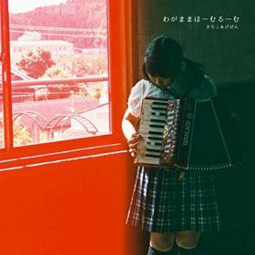 森田真希 写真展『わがままほーむるーむ ***きなこあげぱん***』