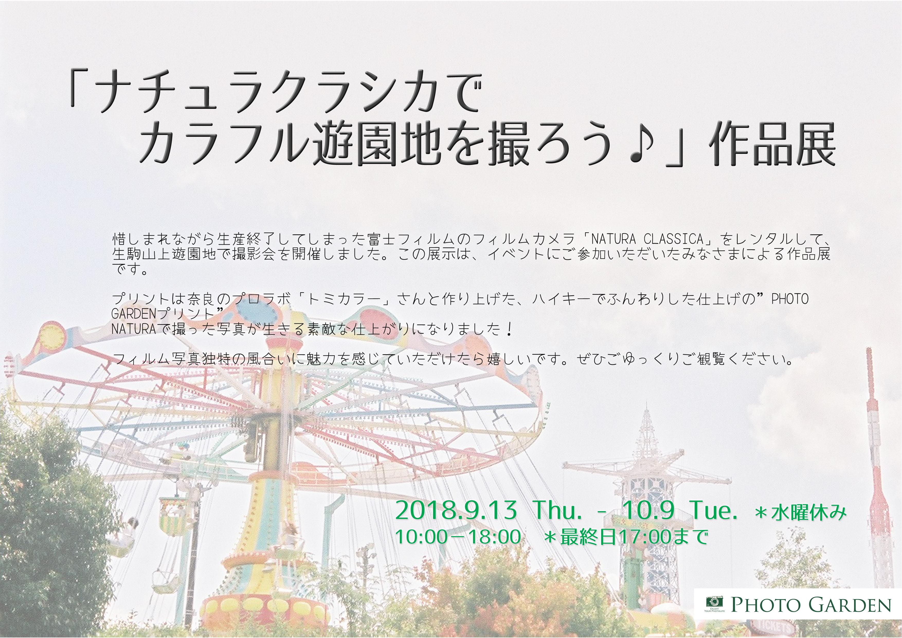 「ナチュラクラシカでカラフル遊園地を撮ろう♪」作品展