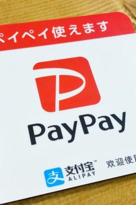 Pay Pay 使えます!