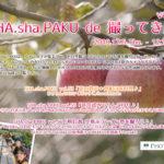 【終了】SHA.sha.PAKU de 撮ってき展 vol.23