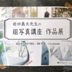 『前田義夫先生の組写真講座 作品展』