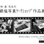 林直先生の「銀塩写真ワークショップ作品展」