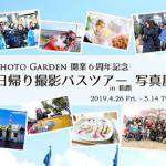 PHOTO GARDEN 開業6周年記念 バスツアー写真展