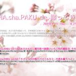 SHA.sha.PAKU de 撮ってき展 vol.25