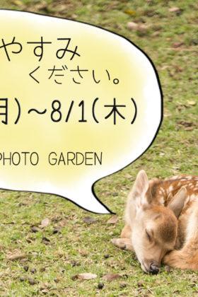 *夏休みのおしらせ*