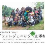 【終了】カメラ女子が見つけた!「フォトジェニック*山添村」