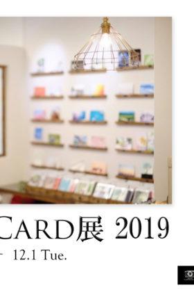 【作品募集】今年で最後!? 「ポストカード展2019」*10/15までお申込受付中♪