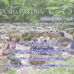 【終了】SHA.sha.PAKU de 撮ってき展 vol.26