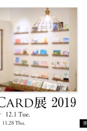 ポストカード展2019 開催!