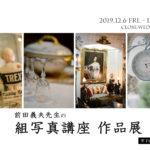 【終了】前田義夫先生の組写真講座 作品展