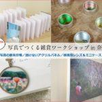 【参加募集】2/2(日)開催*写真企画室ホトリ室長saorinさんの「写真でつくる雑貨ワークショップ」