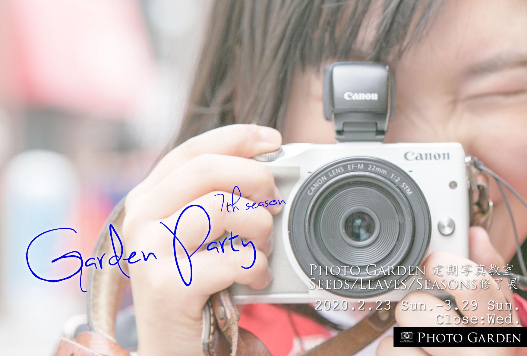 """PHOTO GARDEN定期写真教室 修了展""""Garden Party 7th season"""""""