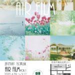 【延期】彦四郎 写真展『AIR FILM vol.1』
