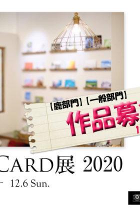 【募集締切】今年もやります!「ポストカード展 2020」