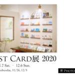 【終了】『ポストカード展2020』