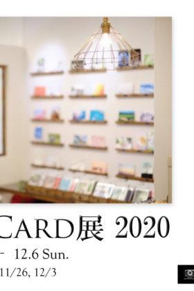 『ポストカード展2020』