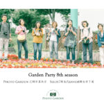 【終了】PHOTO GARDEN 定期写真教室 修了展『Garden Party 8th season』