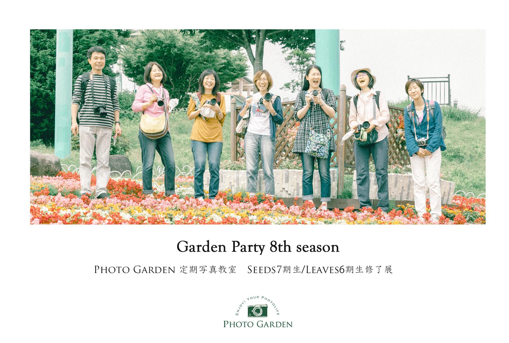 PHOTO GARDEN 定期写真教室 修了展『Garden Party 8th season』
