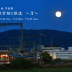小寺 勉 写真展『平城宮跡と鉄道 ~月~』