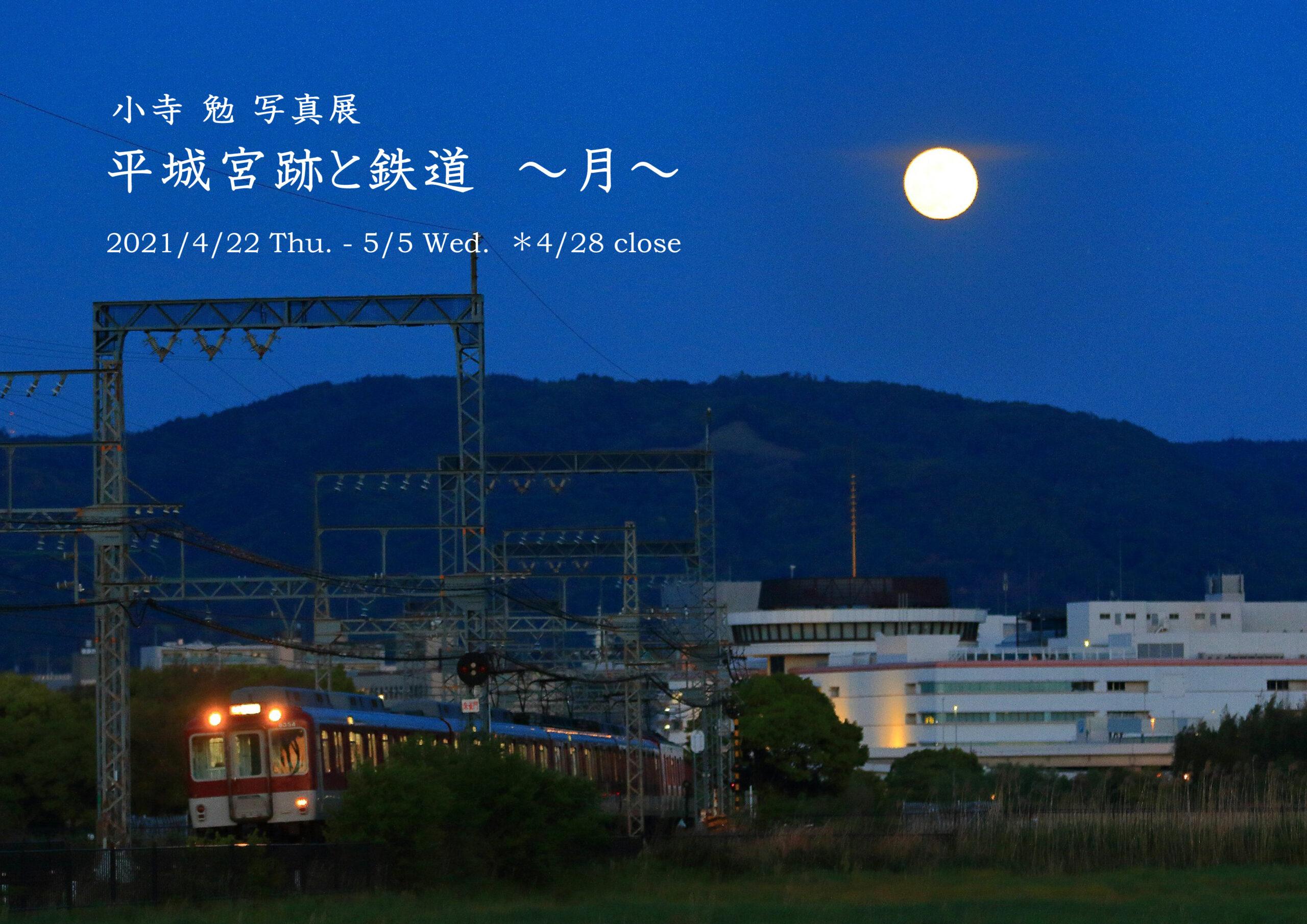 小寺勉写真展『平城宮跡と鉄道 ~月~』