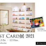「ポストカード展2021」*「きたまち宵あかり作品展」